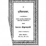 Vrattiprabhakar by खेमराज श्री कृष्णदास - Khemraj Shri Krishnadas