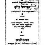 Vriti Prabhakar by चमनलाल गौतम - Chamanlal Gautam
