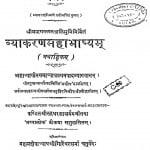 Vyakaranamahabhashyam by पं. श्री रुद्रधर झा - Pt. Shri Rudradhara Jha