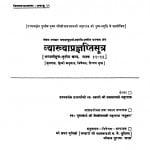 Vyakhyapragyapti Sutra by मिश्रीमल जी महाराज - Mishrimal Ji Maharaj