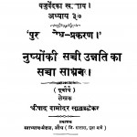 Yajurved Adhyay by श्रीपाद दामोदर सातवळेकर - Shripad Damodar Satwalekar