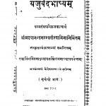 Yajurved Bhashyam by श्रीमद्दयानन्द सरस्वती - Shrimaddayanand Saraswati