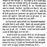Yugaveer Nibandhavali by जुगलकिशोर मुख्तार - Jugalakishor Mukhtar