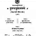 Yuktaynu Shasanam by आचार्य समन्तभद्र - Acharya Samantbhadra