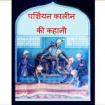 A story from the Persian Age by टौमी डी पोला - TOMIE DE PAOLAपुस्तक समूह - Pustak Samuh