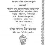 Adhkhila Ful by अयोध्या सिंह उपाध्याय 'हरिऔध' - Ayodhya Singh Upadhyay 'Hariaudh'