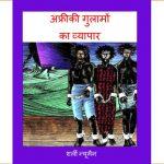 African Gulaamo Ka Vyapaar by पुस्तक समूह - Pustak Samuh