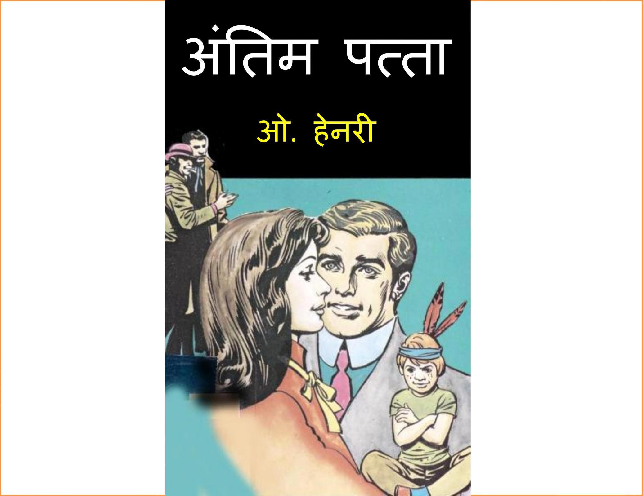 Book Image : अंतिम पत्ता - कॉमिक - Antim Patta - Last Leaf (Comic)
