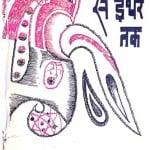 Anu Se Ether Tak by अशोक सुधांशु - Ashok Sudhanshuविनोद शाही - Vinod Shahi