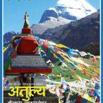 Atulya Kailash Mansarovar by डॉ. शेखर पाठक - Dr Shekhar Pathakपुस्तक समूह - Pustak Samuh