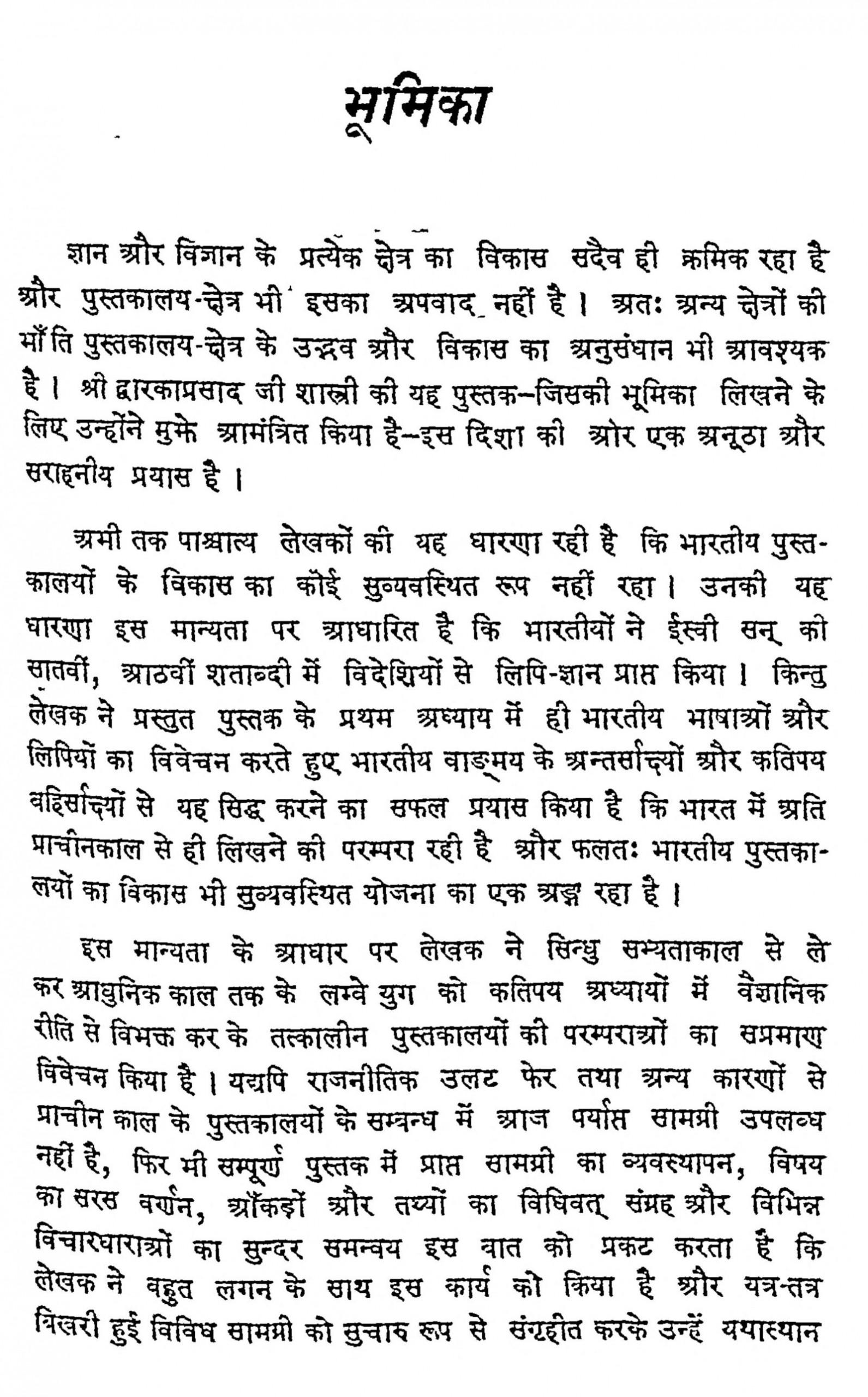 Bharat Me Pustakalyo Ka Udhbhav Aur Vikash by द्वारकाप्रसाद शास्त्री - Dwarkaprasad Shastri