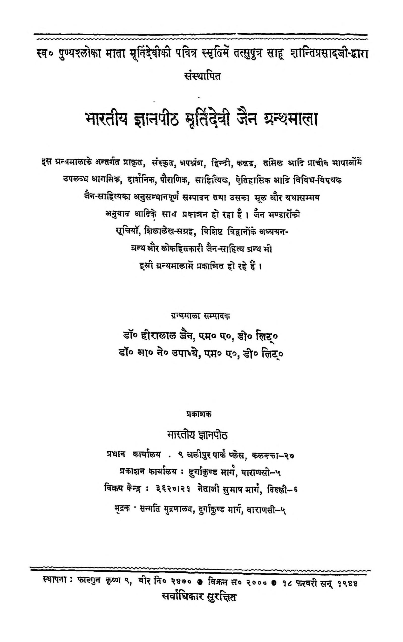 Bhartiya Gyanpith Murtidevi Jain Granthmala by डॉ हीरालाल जैन - Dr. Hiralal Jain