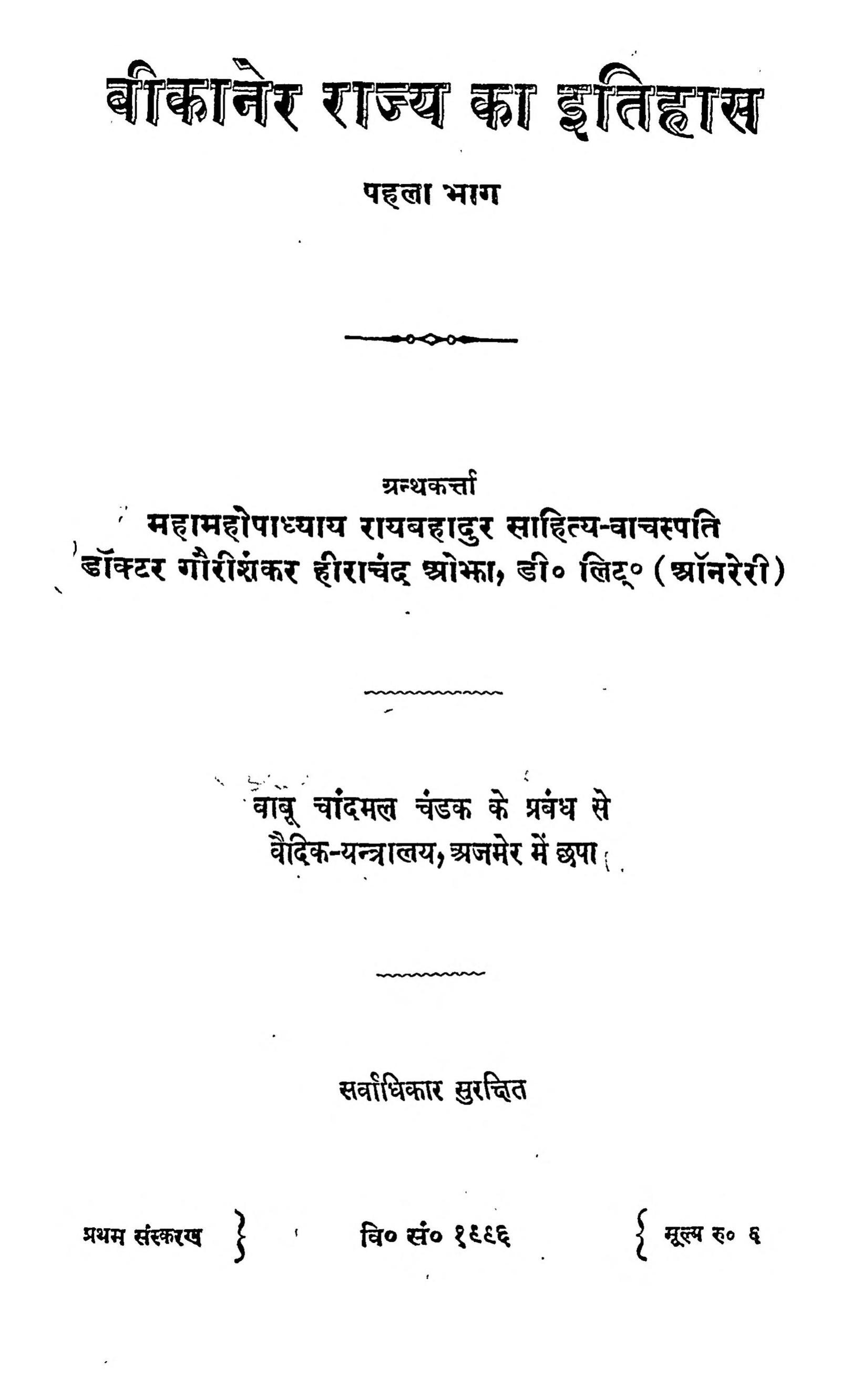 Bikaner Rajya KaKa Itihas  by गौरीशंकर हीराचंद ओझा - Gaurishankar Heerachand Ojha