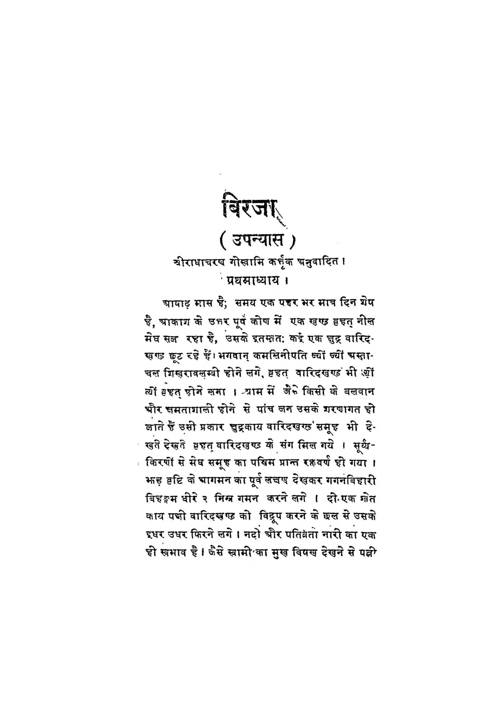 Birja  by राधाचरण गोस्वामी - Radhacharan Goswami