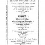 Bodhsaar by श्री नरहरी - Sri Narhari
