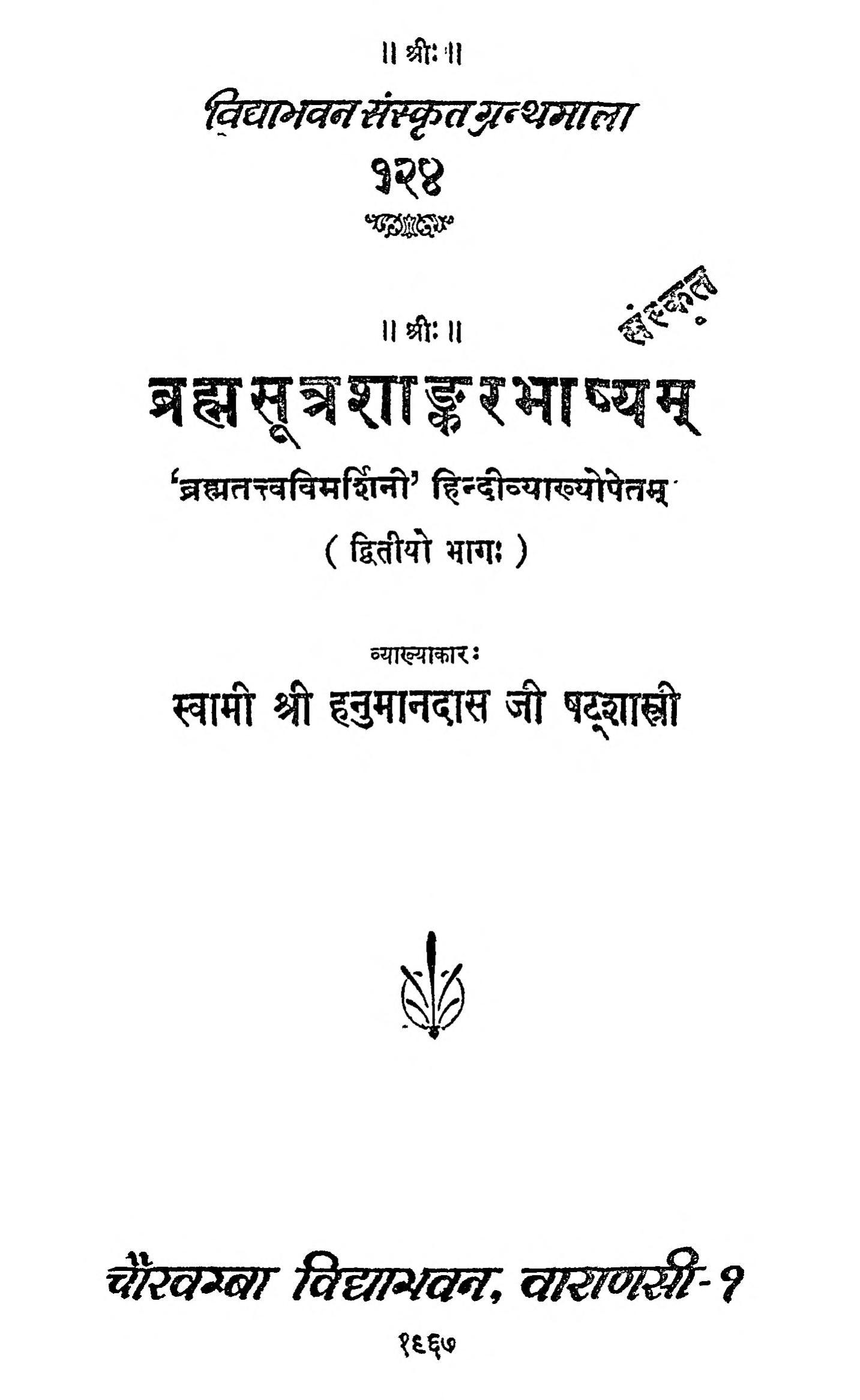 Brahmasutra Sankarabhasya by हनुमानदास जी - Hanumandaas Ji