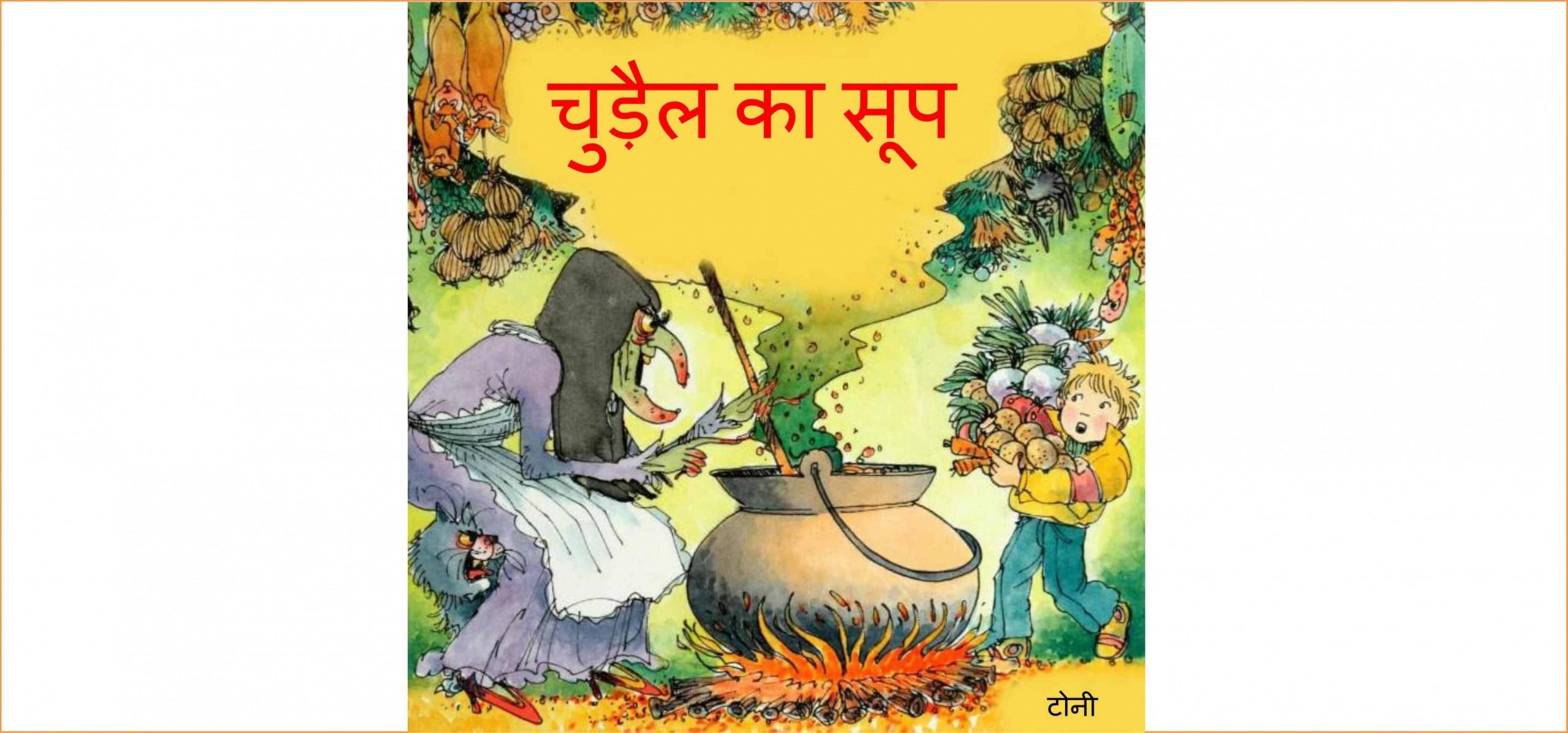 Book Image : चुड़ैल का सूप - Chudail ka Soup
