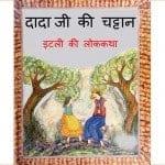 Dada Ji Ki Chattan by कुर्ट बीज़- KURT WEISSपुस्तक समूह - Pustak Samuh