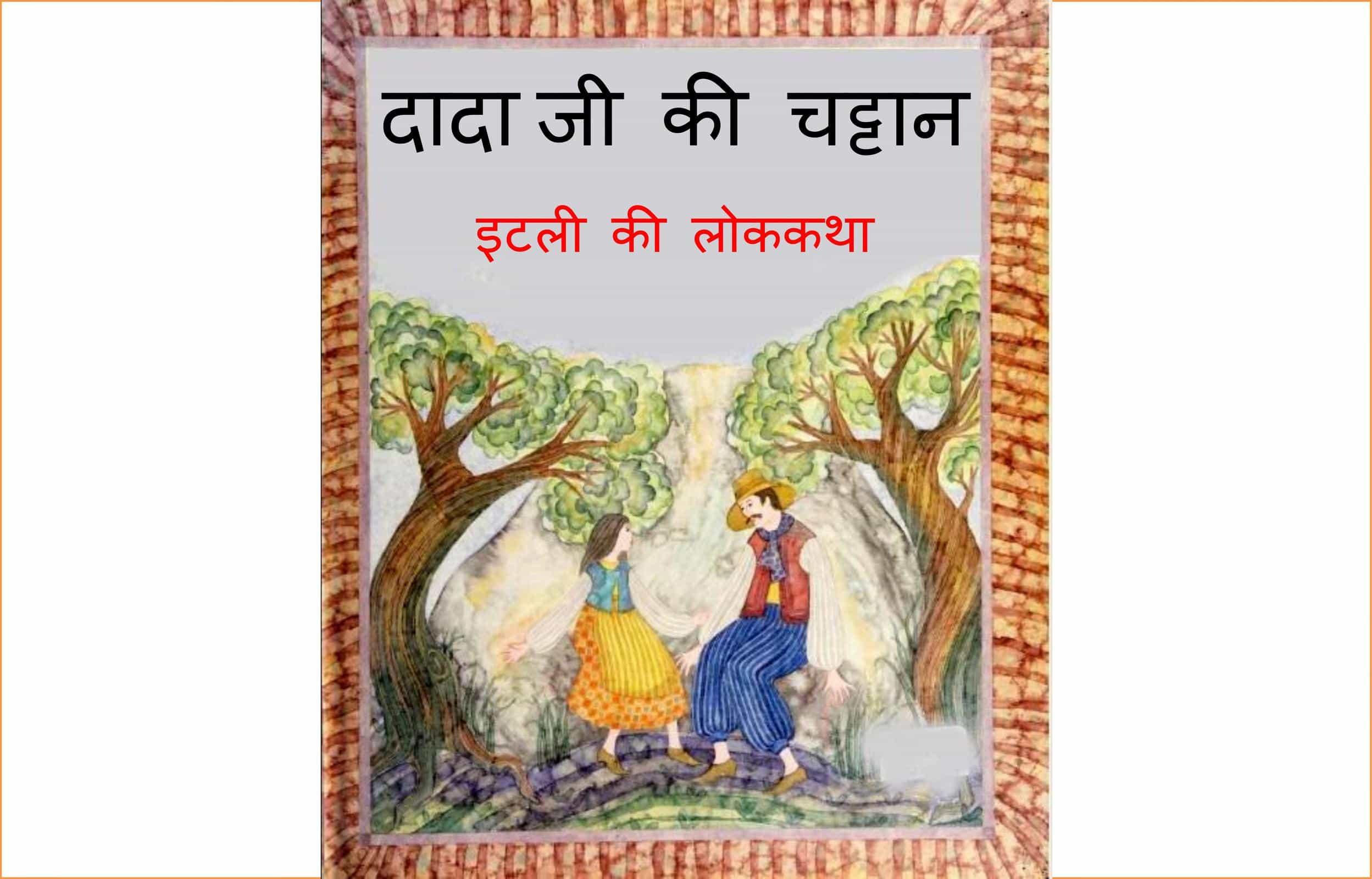 Book Image : दादा जी की चट्टान - Dada Ji Ki Chattan