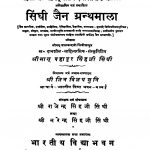 Digvijay Mahakavya  by आचार्य जिनविजय मुनि - Achary Jinvijay Muni