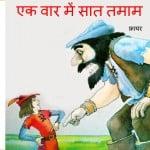 Ek Waar Me Saat Tamaam by पुस्तक समूह - Pustak Samuh