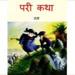 Fairy tale by टोनी जे० - TONY J.पुस्तक समूह - Pustak Samuh