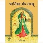 Fatima Aur Tambu by इदरीस शाह - Idris Shahपुस्तक समूह - Pustak Samuh