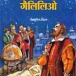 Galileo Galilei - Jeevani by आशुतोष उपाध्याय - AASHUTOSH UPADHYAYपुस्तक समूह - Pustak Samuh