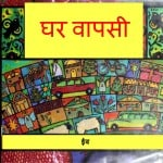 Ghar Wapsi by ईव -EVEपुस्तक समूह - Pustak Samuh