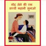 God Lene ki Ek Sachchi Kahani Sunao by पुस्तक समूह - Pustak Samuh