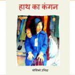 Haath ka Kangan by पुस्तक समूह - Pustak Samuh