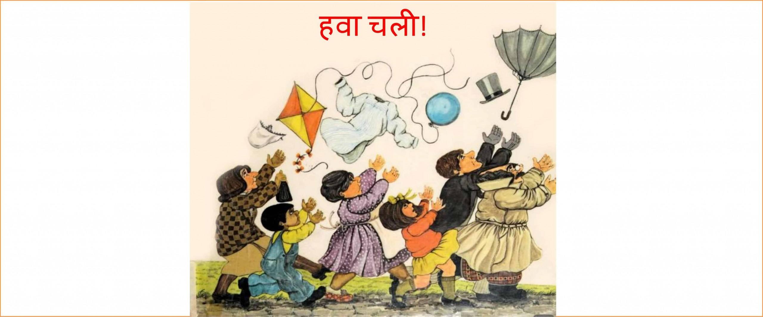 Hawa Chali by पुस्तक समूह - Pustak Samuh