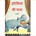 Horeshio KI Yatra by पुस्तक समूह - Pustak Samuh