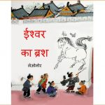 Ishwar Ka Brush by पुस्तक समूह - Pustak Samuh
