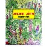 Jabjabaa Jungle by अशोक - Ashokपुस्तक समूह - Pustak Samuhविलियम स्टीग - WILLIAM STEIG
