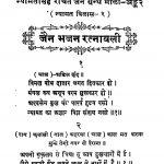Jain Bhajan Ratanavali by न्यामत सिंह - Nyamat Singh