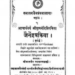 jainendra Prakiriya by श्रीलालजैन व्याकरणशास्त्री - Shri Lalajain Vyakaranshastri
