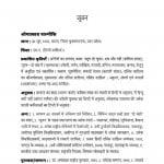 Jhoothan Part 2 by ओमप्रकाश वाल्मीकि - OMPRAKASH VALMIKIपुस्तक समूह - Pustak Samuh