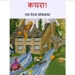 Kachra by पुस्तक समूह - Pustak Samuh