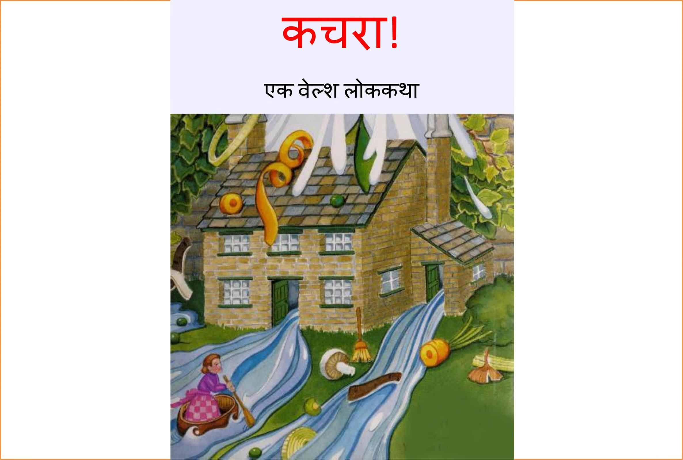 Book Image : कचरा - Kachra