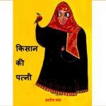 Kisaan Ki Patni by इदरीस शाह - Idris Shahपुस्तक समूह - Pustak Samuh