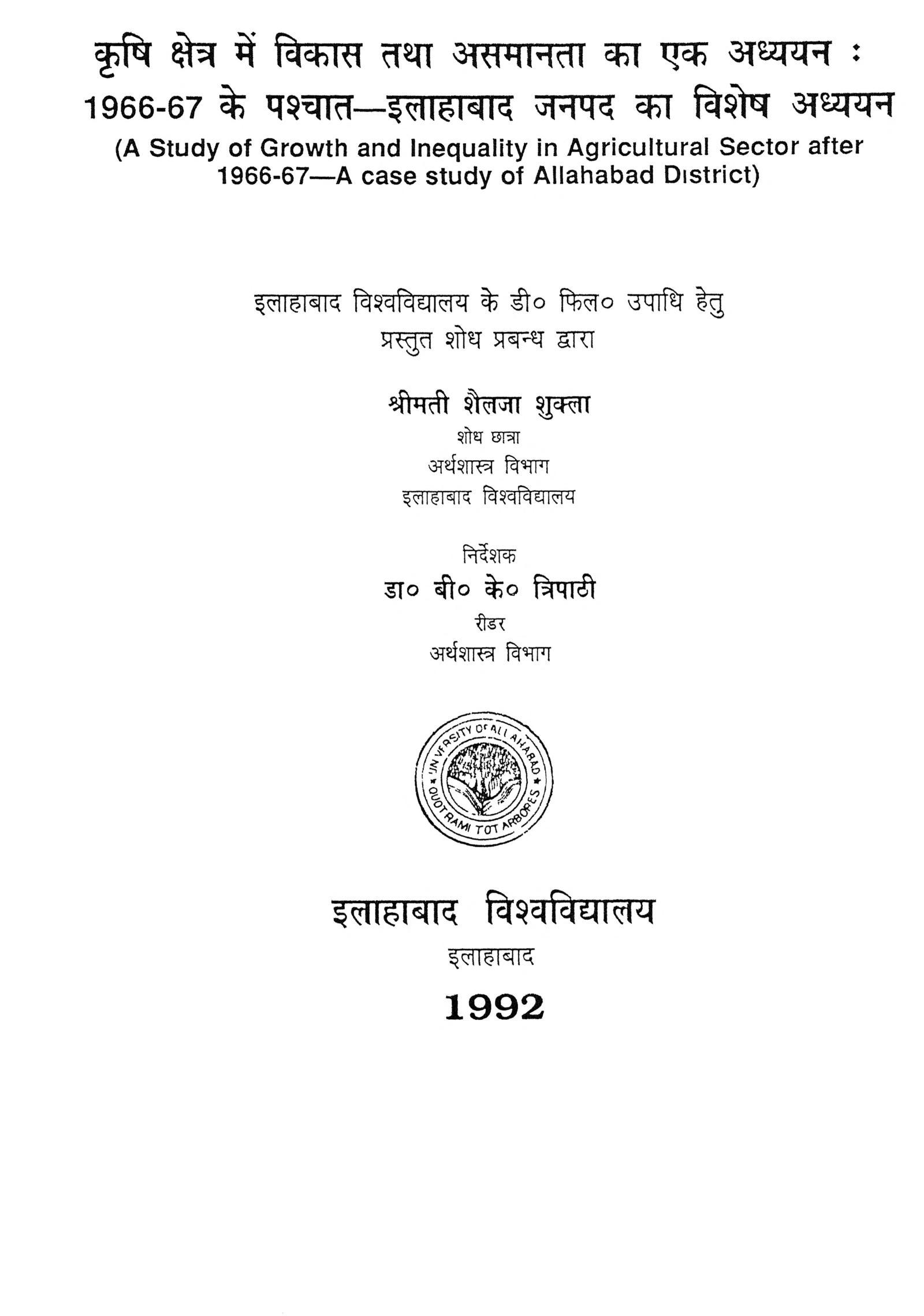 Krishi Kshetra Me Vikaas Tatha Asmaanta Ka Ek Addhyayan by शैलजा शुक्ला - Shailja Shukla