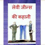 Levi's Jeans Ki Kahani by पुस्तक समूह - Pustak Samuh