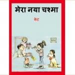 Mera Naya Chashma by पुस्तक समूह - Pustak Samuh