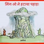 Mingloh ne Pahaad Hataya by अर्नाल्ड लोबल - ARNOLD LOBEL