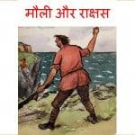 Molly aur Rakshas by पुस्तक समूह - Pustak Samuh