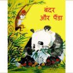 Monkey and Panda by पुस्तक समूह - Pustak Samuh