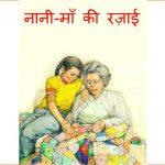 Naani Maa Ki Rajaai by पुस्तक समूह - Pustak Samuh