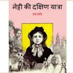 Natty Ki Dakshin Yatra by एनी -ANNIEपुस्तक समूह - Pustak Samuh