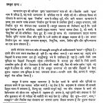 Nishidh ek Adhyan by हीरालाल कापडिया - Hiralal Kapdiya